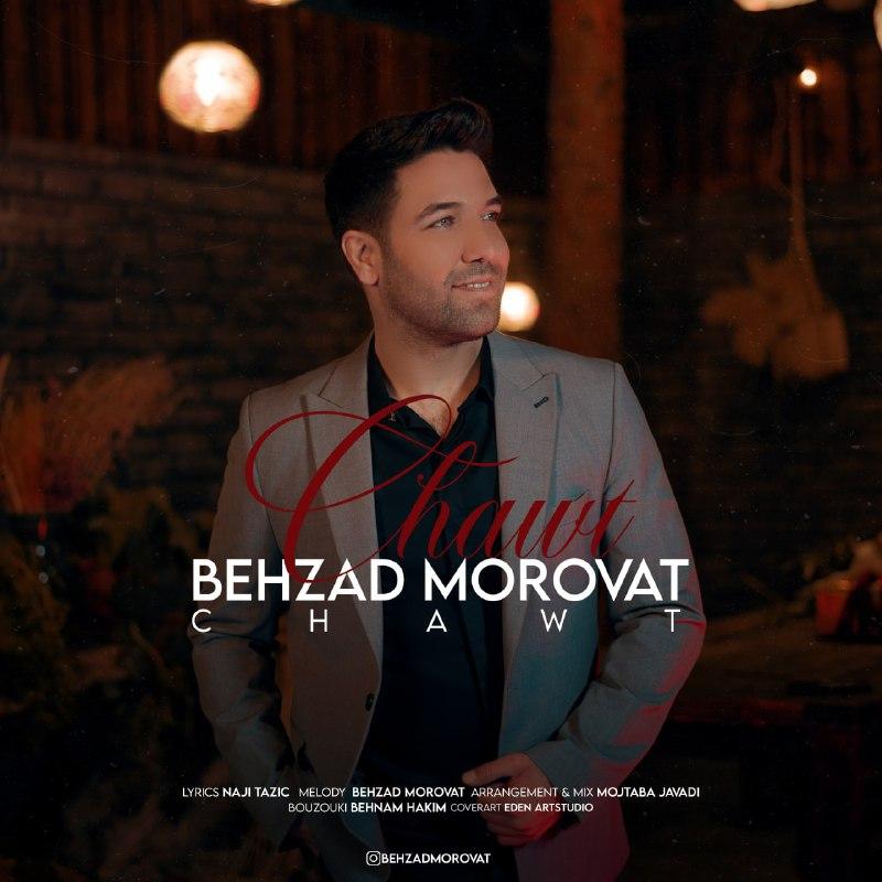 دانلود آهنگ جدید بهزاد مروت چاوت