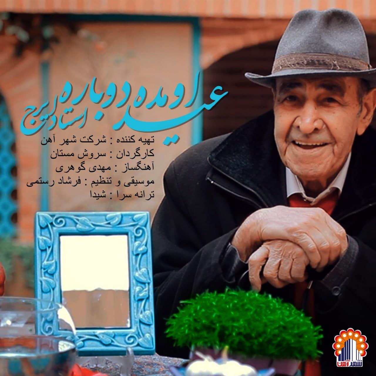 دانلود آهنگ جدید ایرج خواجه امیری عید اومده دوباره