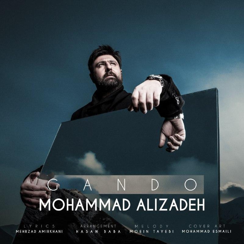 دانلود آهنگ جدید محمد علیزاده گاندو