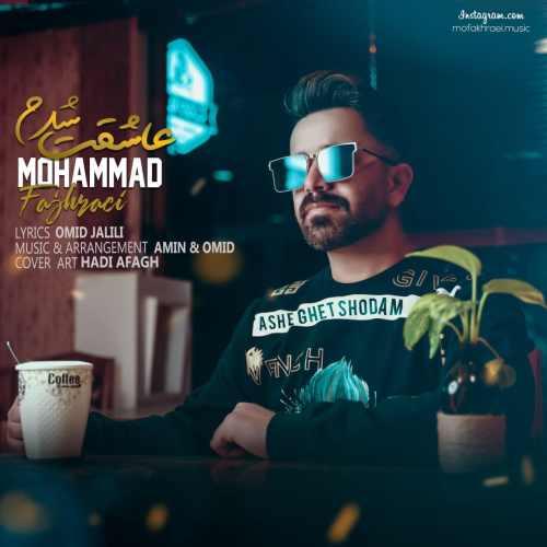 دانلود آهنگ جدید محمد فخرایی عاشقت شدم