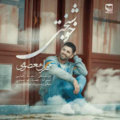 دانلود آهنگ جدید مهران معصومی خوشبختی