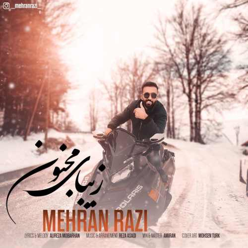 دانلود آهنگ جدید مهران رضی زیبای مجنون