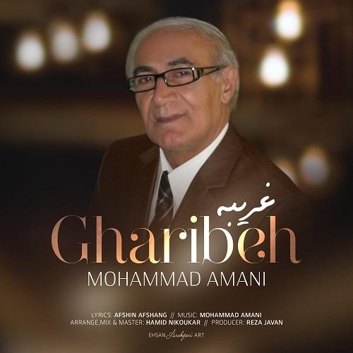 دانلود آهنگ جدید محمد امانی غریبه