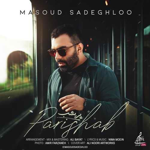 دانلود آهنگ جدید مسعود صادقلو پریشب