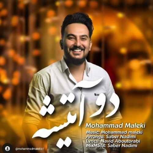 دانلود آهنگ جدید محمد ملکی دو آتیشه