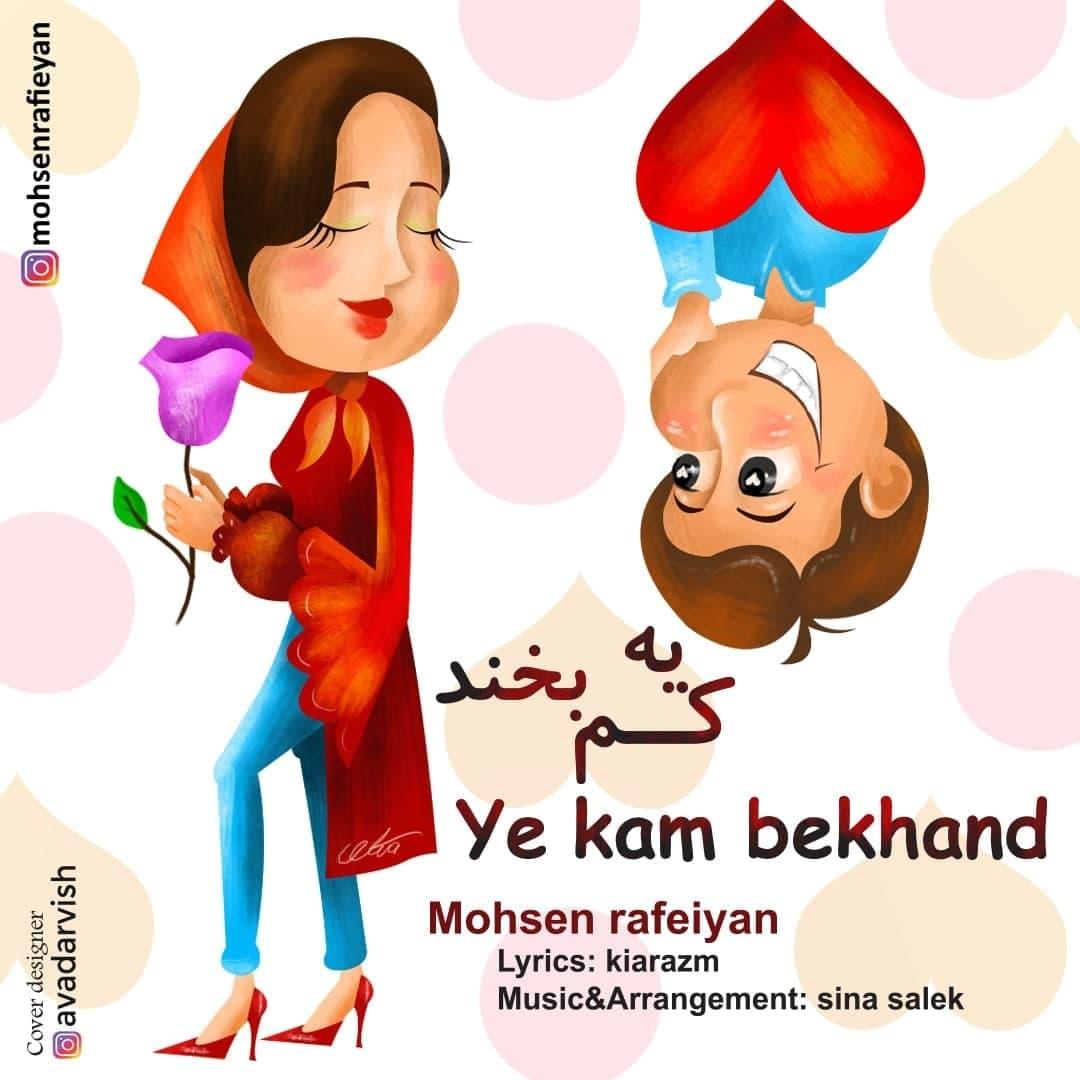 دانلود آهنگ جدید محسن رفیعیان یه کم بخند