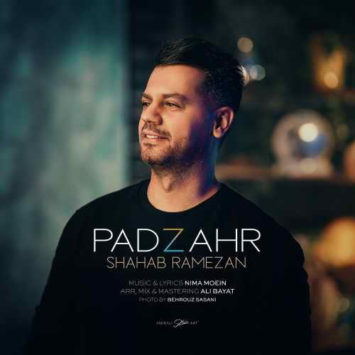 دانلود آهنگ جدید شهاب رمضان پادزهر