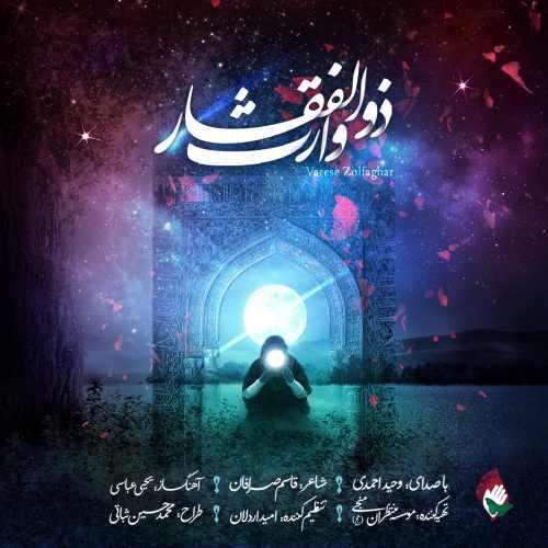 دانلود آهنگ جدید وحید احمدی وارث ذوالفقار