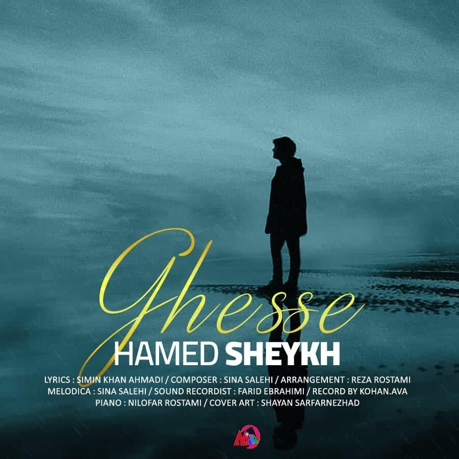 دانلود آهنگ جدید حامد شیخ قصه