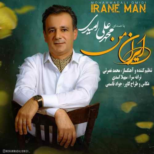 دانلود آهنگ جدید محمد علی امیدی ایران من