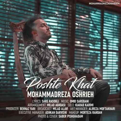 دانلود آهنگ جدید محمدرضا عشریه پشت خط