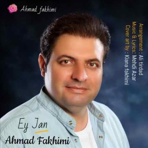دانلود آهنگ جدید احمد فخیمی ای جان