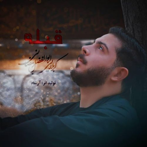 دانلود آهنگ جدید ابوالفضل رمضانی قبله