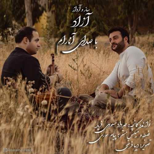 دانلود آهنگ جدید آنارام زهرایی ساز و آواز (آزاد)
