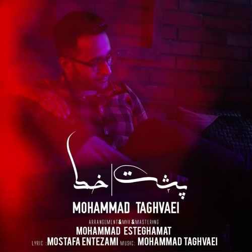 دانلود آهنگ جدید محمد تقوایی پشت خط