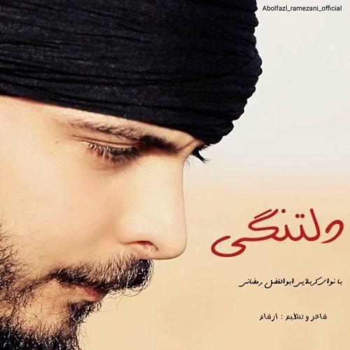 دانلود آهنگ جدید ابوالفضل رمضانی دلتنگی