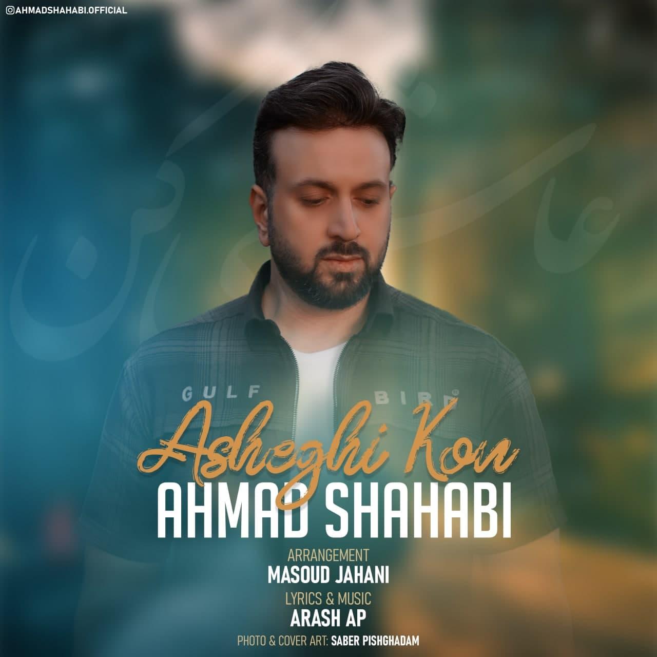 دانلود آهنگ جدید احمد شهابی عاشقی کن