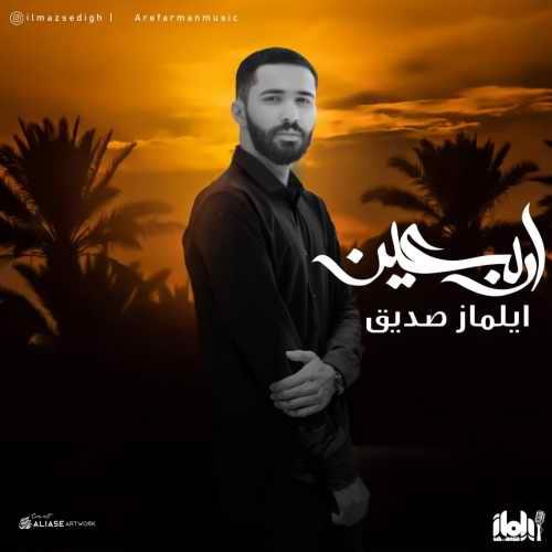 دانلود آهنگ جدید ایلماز صدیق اربعین
