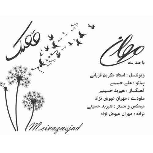 دانلود آهنگ جدید مهران عیوض نژاد قاصدک