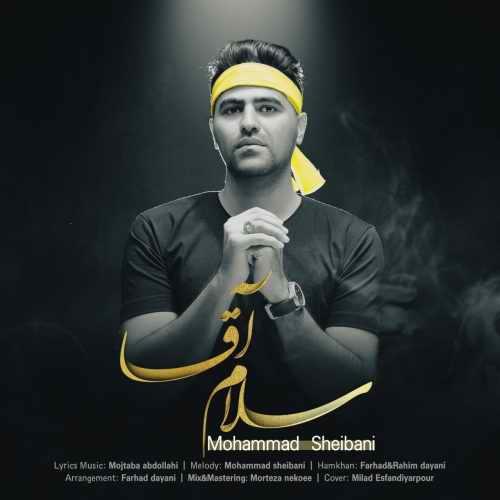 دانلود آهنگ جدید محمد شیبانی سلام آقا