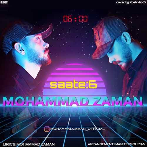 دانلود آهنگ جدید محمد زمان ساعت ۶