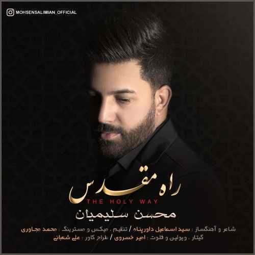 دانلود آهنگ جدید محسن سلیمیان راه مقدس